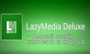 LazyMedia Deluxe — большой онлайн кинотеатр на андроид
