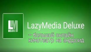 LazyMedia Deluxe - большой онлайн кинотеатр на андроид