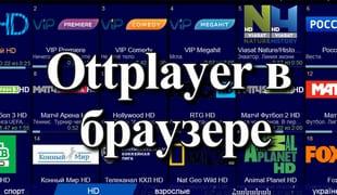 Ottplayer в браузере