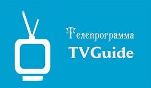 TV Guide — телепрограмма на андроид