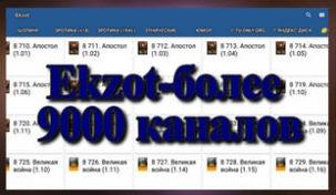 Ekzot-более 9000 каналов