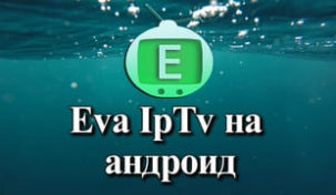 Eva IpTv на андроид
