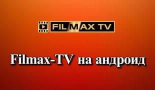 Filmаx-TV на андроид