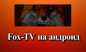 Fox-TV на андроид