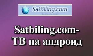 Satbiling.com-ТВ на андроид