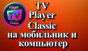 TV Player Classic на мобильник и компьютер