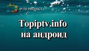 Topiptv.info на андроид