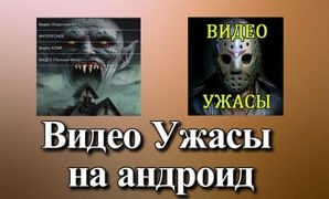 Видео Ужасы на андроид