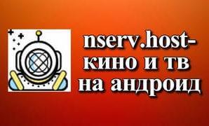 nserv.host-кино и тв на андроид