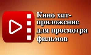 Кино хит-приложение для просмотра фильмов