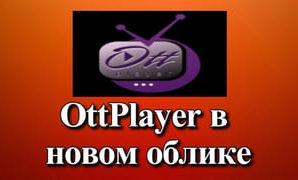 OttPlayer в новом облике