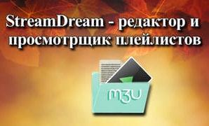 StreamDream — редактор и просмотрщик плейлистов