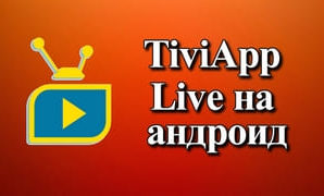 TiviApp Live IPTV на андроид обзор