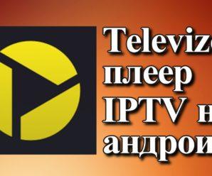 Televizo-плеер IPTV на андроид