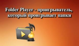 Folder Player - проигрыватель, который проигрывает папки