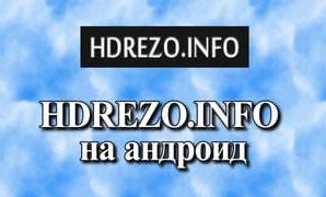 HDREZO.INFO на андроид