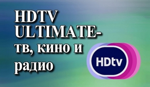 HDTV ULTIMATE-тв, кино и радио