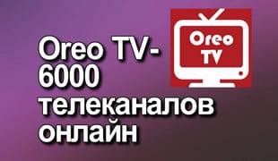 Oreo TV — 6000 телеканалов онлайн