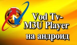 Vod Tv-M3U Player на андроид