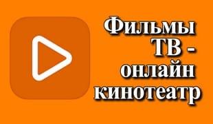 Фильмы ТВ - онлайн кинотеатр