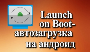 Launch on Boot-автозагрузка на андроид