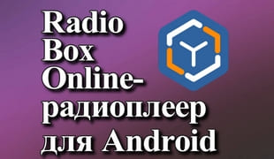 Radio Box Online-радиоплеер для Android