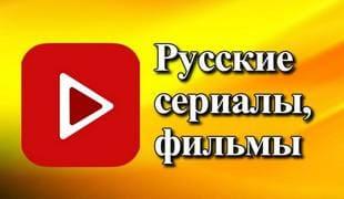 Русские сериалы, фильмы
