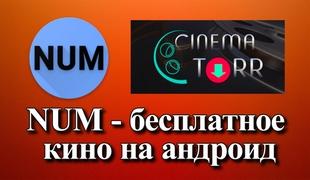 NUM - бесплатное кино на андроид