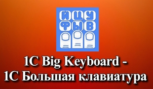 1C Big Keyboard -1С Большая клавиатура