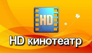 HD кинотеатр