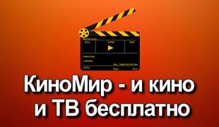 КиноМир - и кино и ТВ бесплатно