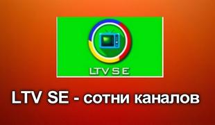 LTV SE - сотни каналов