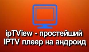 ipTView — простейший IPTV плеер на андроид