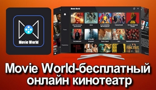 Movie World-бесплатный онлайн кинотеатр