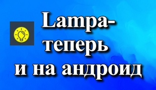 Lampa-теперь и на андроид