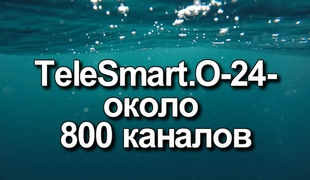 TeleSmart.O-24-около 800 каналов